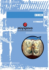 EKTHESH_B_GYMNASIOY_CURVES-01.jpg