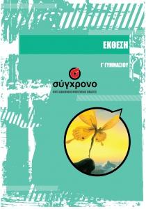 EKTHESH_G_GYMNASIOY_CURVES-01.jpg