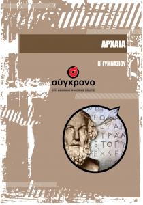 ARXAIA_B_GYMNASIOY_CURVES-01.jpg