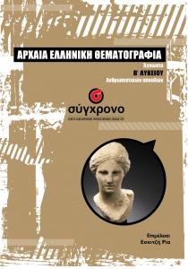 ARXAIA_ELLHNIKI_THEMATOGRAFIA_B_curves-01.jpg
