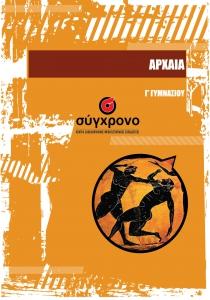 ARXAIA_G_GYMNASIOY_CURVES-01.jpg