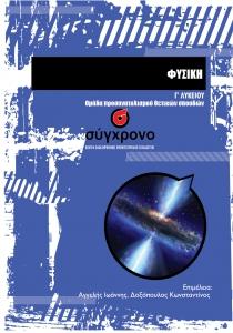 FYSIKH_PROS_G'-01.jpg