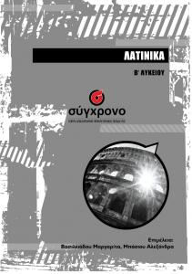 LATINIKA_B_curves-01.jpg