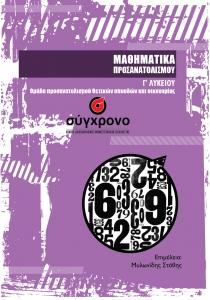 MATHIMATIKA_PROS_G'-01.jpg