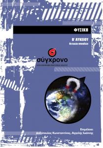 fysiki-prosanatolismou-b-01.jpg