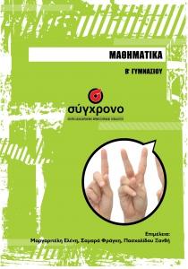 mathimatika_b_gumnasiou-01.jpg
