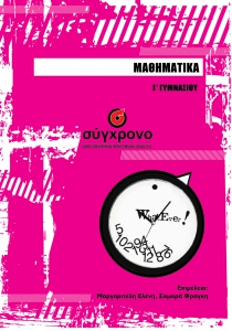 mathimatika_g_gumnasiou-01.jpg